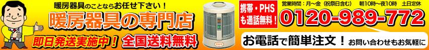 暖房器具の正規販売店